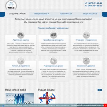 Веб сайт weblab71.ru