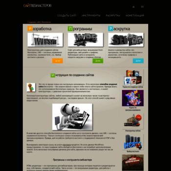 Веб сайт webmastersam.ru