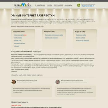 Веб сайт webmv.ru