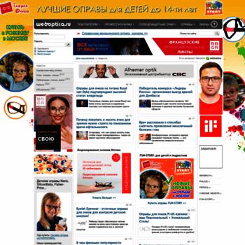 Weboptica.ru thumbnail