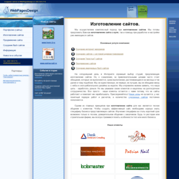 Веб сайт webpagesdesign.ru