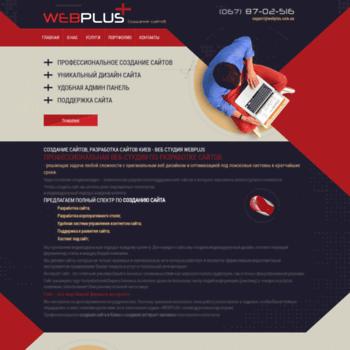 Веб сайт webplus.com.ua
