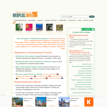 Webplus.info thumbnail