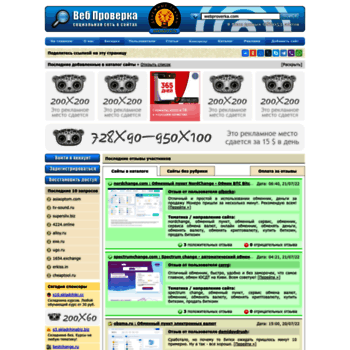 Веб сайт webproverka.com