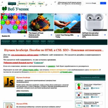 Webpupil.ru thumbnail