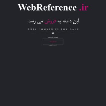 Webreference.ir thumbnail