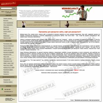 Веб сайт webreklamma.ru