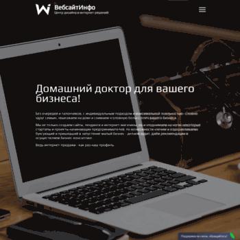 Веб сайт websait.info