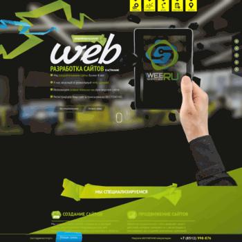 Веб сайт websapphire.ru