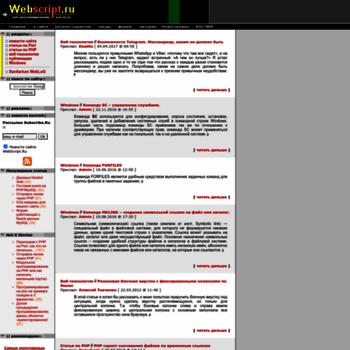 Webscript.ru thumbnail