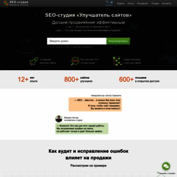 Веб сайт webseo.kz