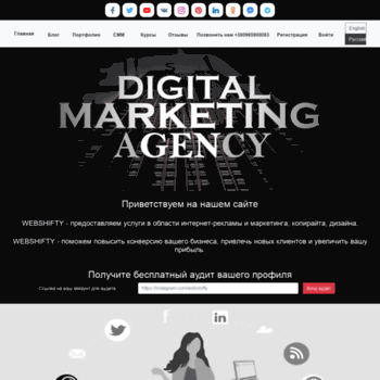 Веб сайт webshifty.com