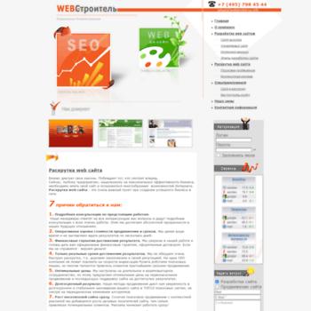 Веб сайт webstroitel.ru