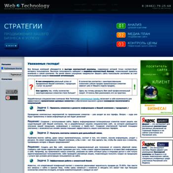 Веб сайт webtechnol.ru