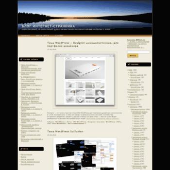 Веб сайт webwanderer.ru