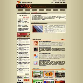 Webxml.com.cn thumbnail