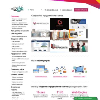 Веб сайт webzion.ru