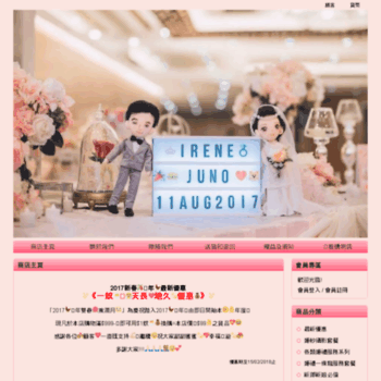 Weddingsfamily.com.hk thumbnail