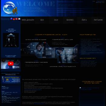 Веб сайт welcomeflash.ru