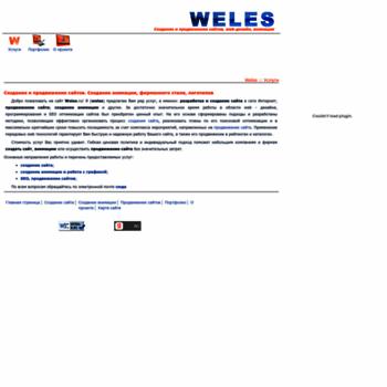 Веб сайт weles.ru