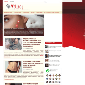 Wellady.ru thumbnail
