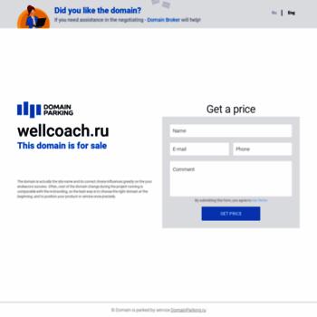 Веб сайт wellcoach.ru