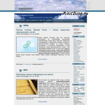 Веб сайт westblog.ru