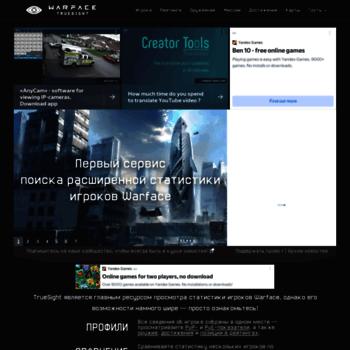 Веб сайт wfts.su