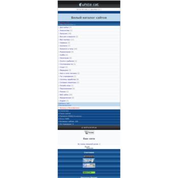 Веб сайт whitucat.pp.ua