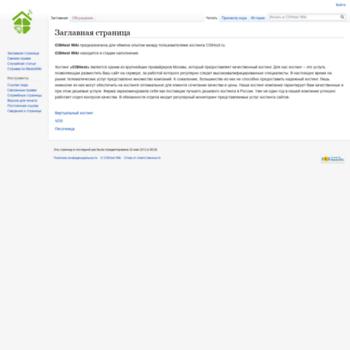 Хостинг сайтов вики хостинги для серверов gta crmp