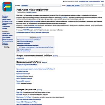 Веб сайт wiki.forkplayer.tv