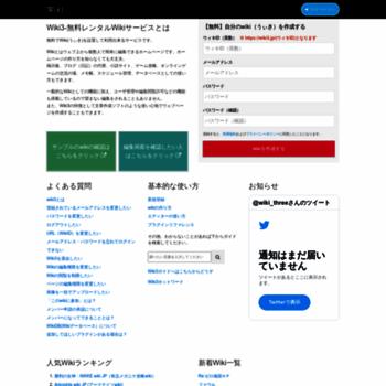 Wiki3.jp thumbnail