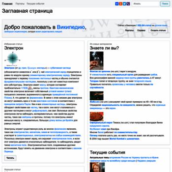 Wikiredia.ru thumbnail
