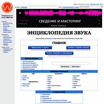 Wikisound.org thumbnail