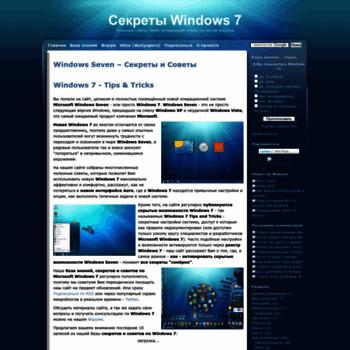 Веб сайт win7help.ru