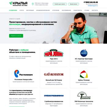 Веб сайт wings23.ru