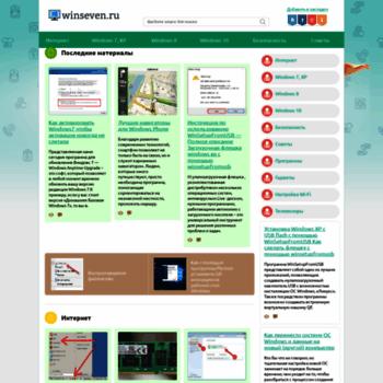 Веб сайт winseven.ru