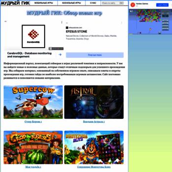 Wisegeek.ru thumbnail