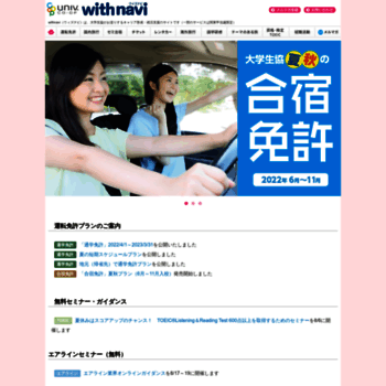 Withnavi.org thumbnail