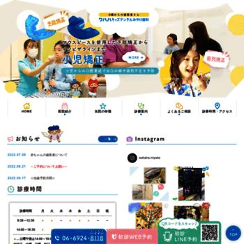 Wkd-miyake-shika.jp thumbnail