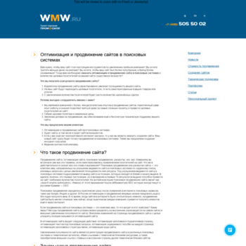 Веб сайт wmw.ru