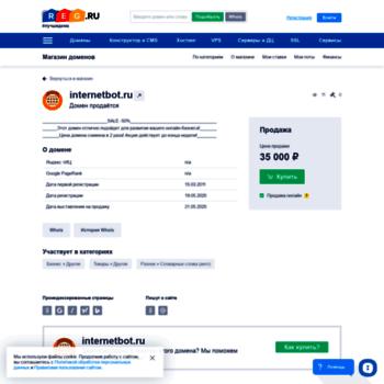 Wn.internetbot.ru thumbnail