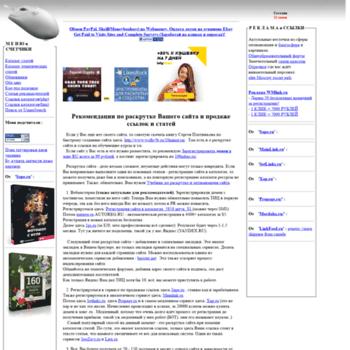 Веб сайт wolhv9r.ru