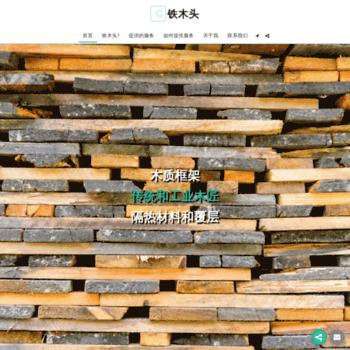 Woodenframes.net thumbnail