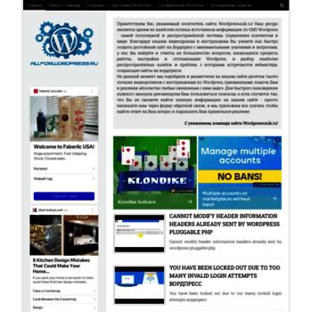 Веб сайт wordpressunik.ru