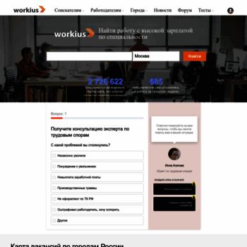 Workius.ru thumbnail