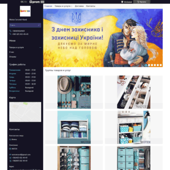 Wotex.com.ua thumbnail