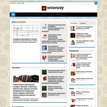 Веб сайт wowway.ru