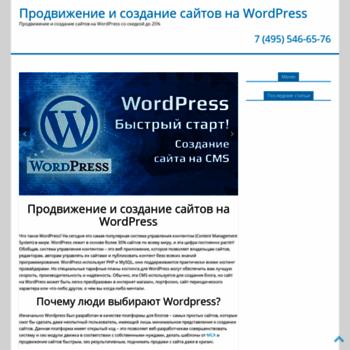 Веб сайт wpblogs.ru