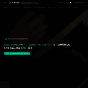 Веб сайт wpnew.ru